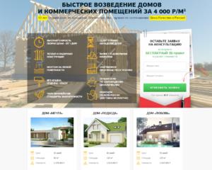 vozvedenie_doma